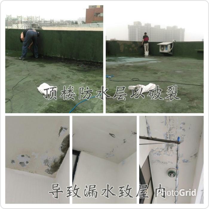 頂樓陽台防水施工