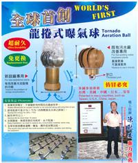 龍捲式曝氣球、不鏽鋼曝氣球