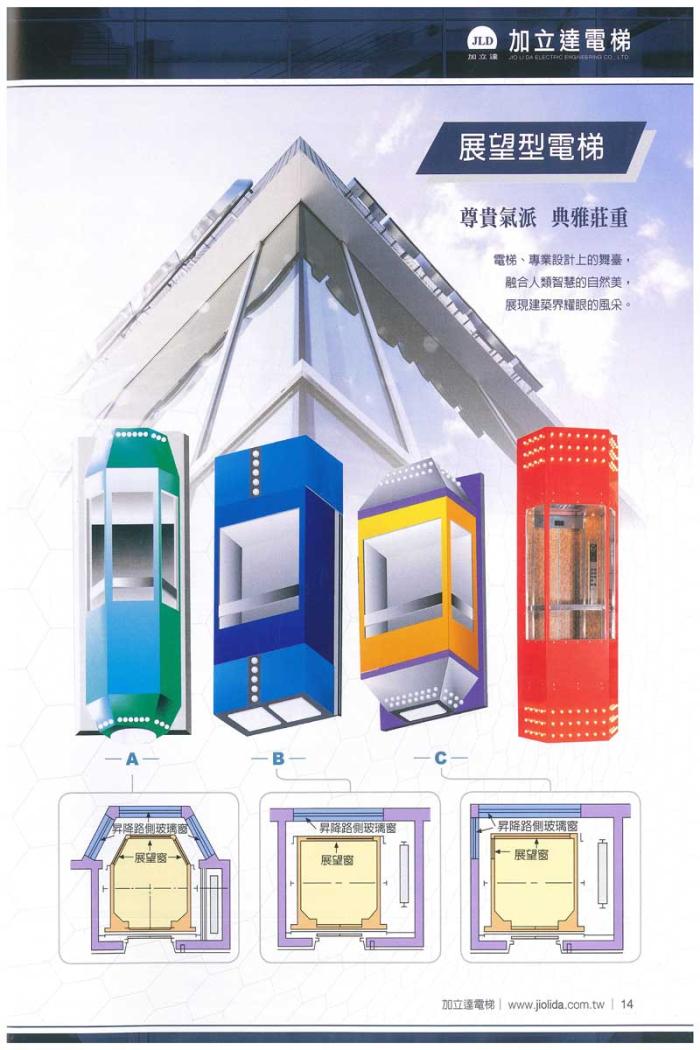 展望型電梯