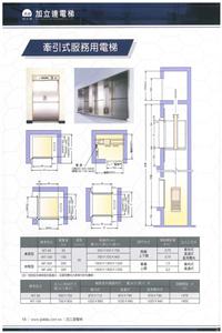 牽引式服務用電梯