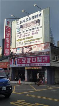 桃園大溪廣告招牌