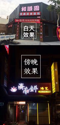 桃園夜間照明廣告招牌