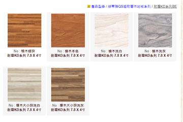 41-綠蒂雅QS超耐磨木地板 耐磨KD系列BE/0915-271-369
