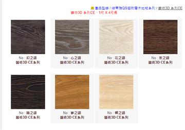 39-綠蒂雅QS超耐磨木地板藝術3D 系列CE/0915-271-369