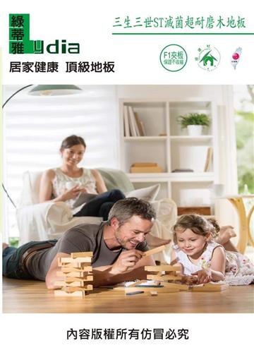 50- 超耐磨三生三世ST滅菌系列/0915-271-369