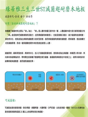 49-超耐磨三生三世ST滅菌系列/0915-271-369
