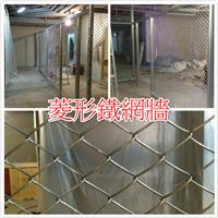 菱形鐵網牆