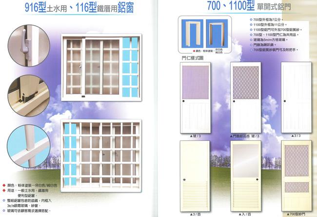 土水、鐵厝用鋁窗、單開式鋁門
