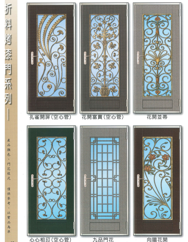 折料烤漆門