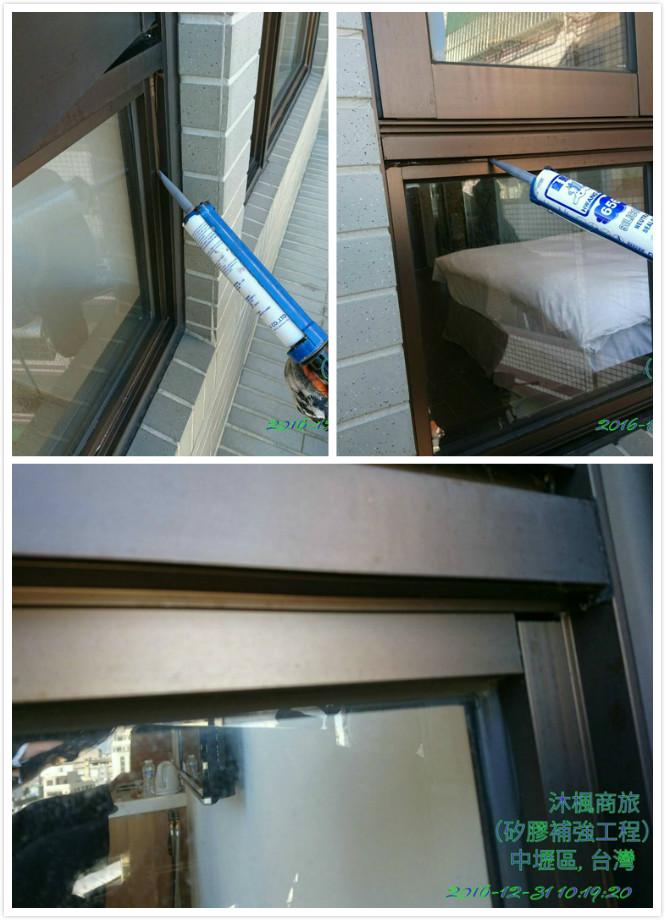 外牆矽膠補強工程