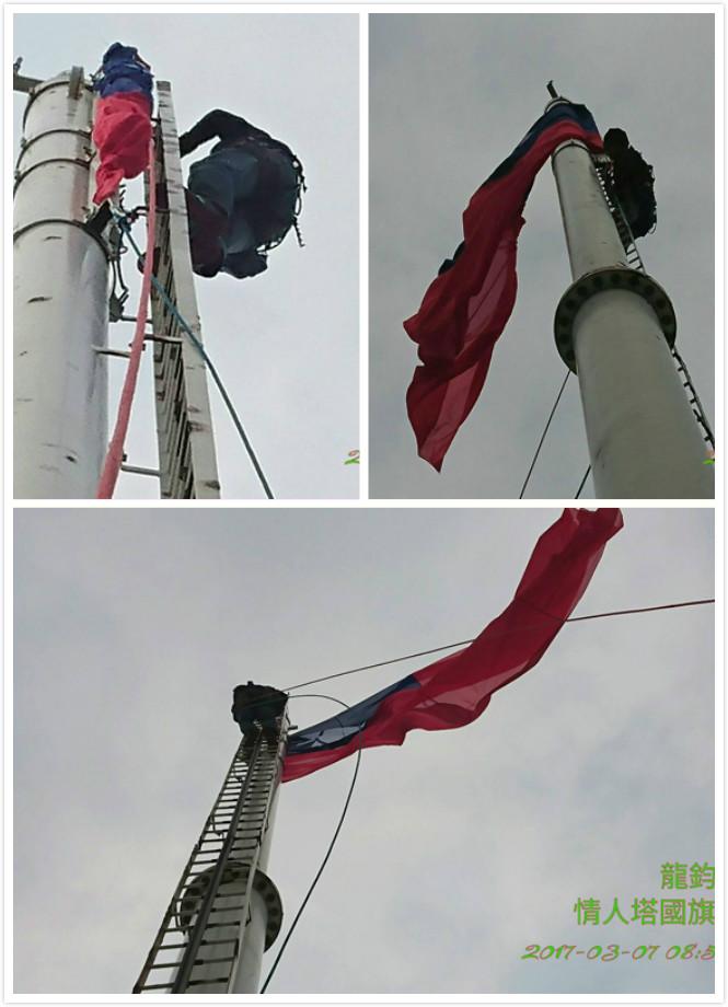 情人塔國旗更換