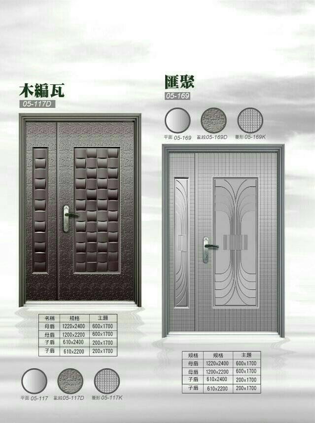 鋼木鑄鋁防火門