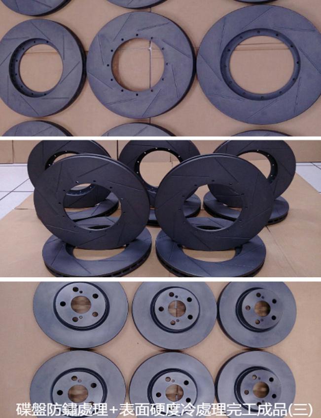 碟盤防鏽處理+表面硬度冷處理完工成品(三)