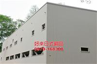 2553、公共工程鋼板、科技廠房隔間、防火牆面、防火板、特殊鋼瓦、涼亭、車庫、盛餘、日本鋼板