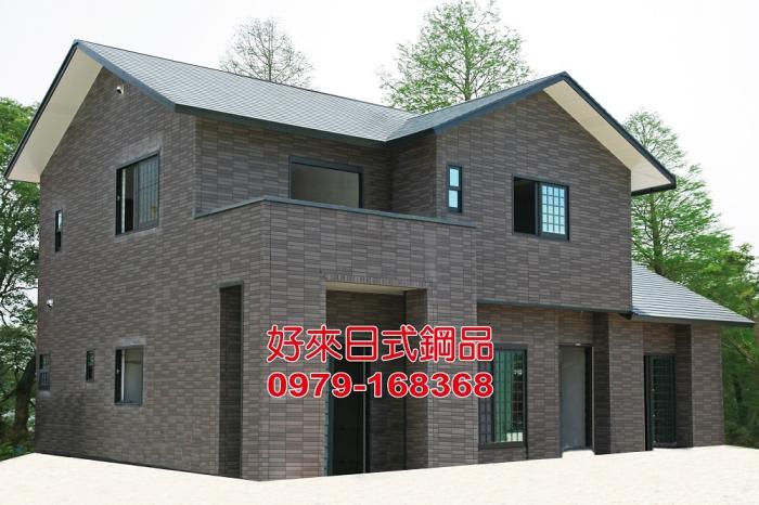 1911、日式鋼構屋、防火屋頂、防火牆板、學校、特殊鋼瓦、組合式農舍、涼亭、車庫、白鐵烤漆板、盛餘YF836