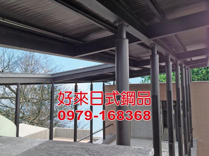 011好來別墅鋼構.日式屋頂.車庫.餐廳.咖啡屋.H型鋼.C型鋼
