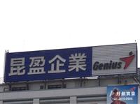 昆盈企業-LED招牌(戶外大型廣告塔)