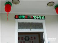 聯利植物醫院-LED字幕機