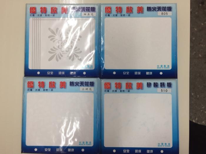 優特欣美矽酸鈣板