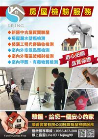 房屋檢驗+漏水檢測