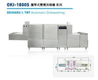 履帶式雙槽洗碗機 OKI-1800S