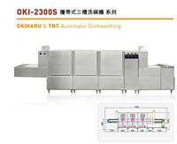 履帶式三槽洗碗機 OKI-2300S