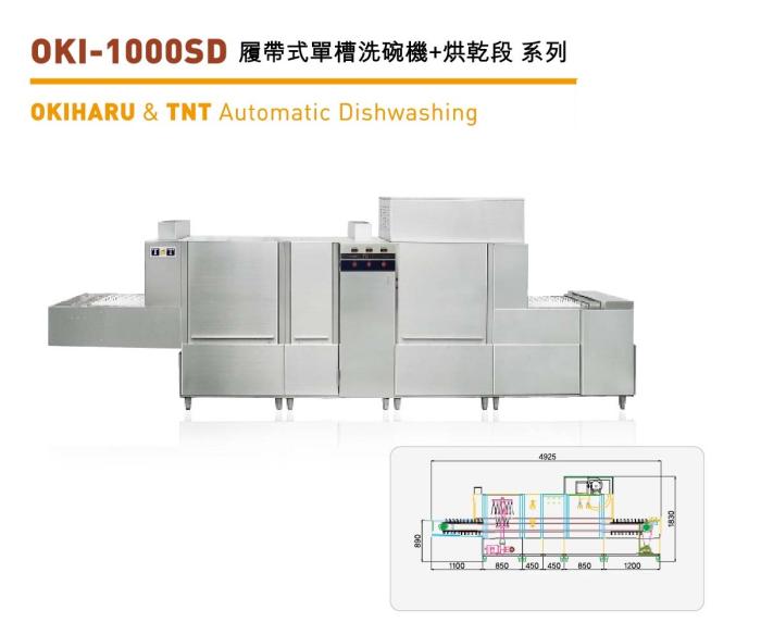 履帶式單槽洗碗機+烘乾功能 OKI-1000SD