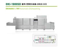 履帶式雙槽洗碗機+烘乾功能 OKI-1800SD