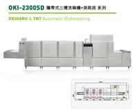 履帶式三槽洗碗機+烘乾功能 OKI-2300SD