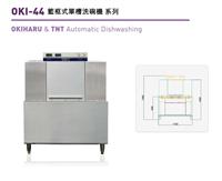 籃框式單槽洗碗機 OKI-44