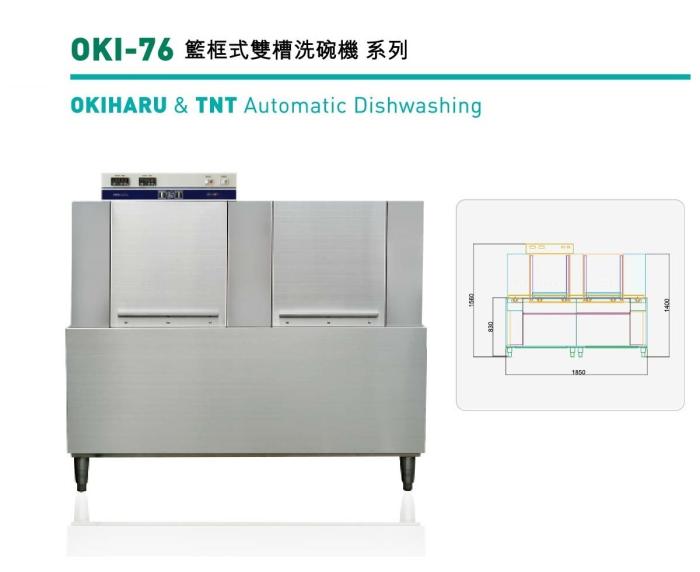 籃框式雙槽洗碗機 OKI-76