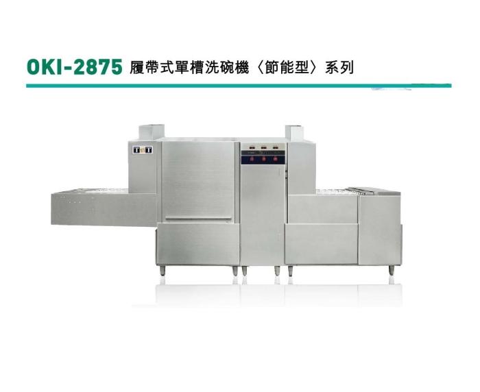 履帶式單槽洗碗機(節能型) OKI-2875