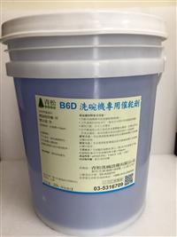青松B6D洗碗專用催乾劑