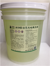 青松A1HD液態洗碗機洗劑