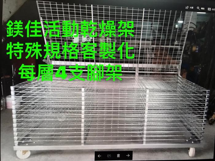 客製化活動乾燥架