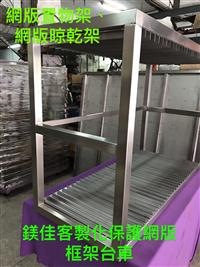 鎂佳網版印刷器材有限公司  - 客製化晾乾架台車