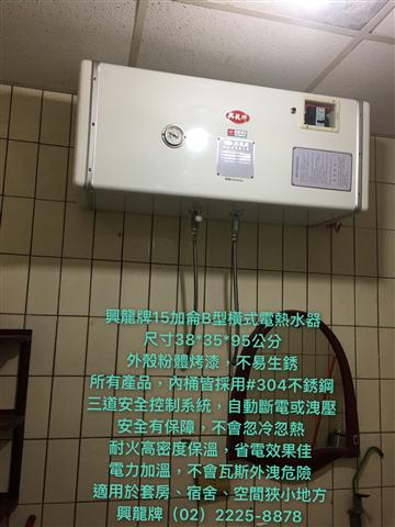 橫掛式15加侖加大電熱水器