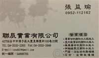聯辰實業有限公司 - 琺瑯板填縫施工