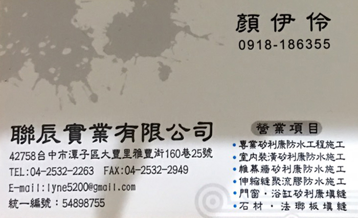 台中市琺瑯板填縫施工