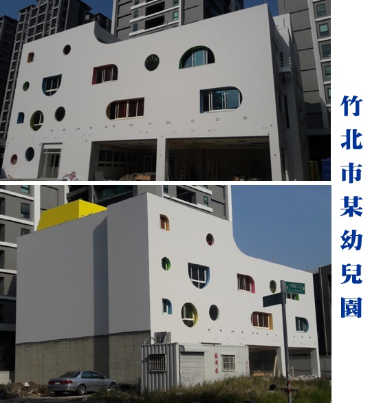 低汙染防霉塗料 (竹北市某幼兒園) < 2017年>