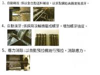 SA級鋼筋續接器介紹3