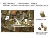 SA級鋼筋續接器製造介紹1