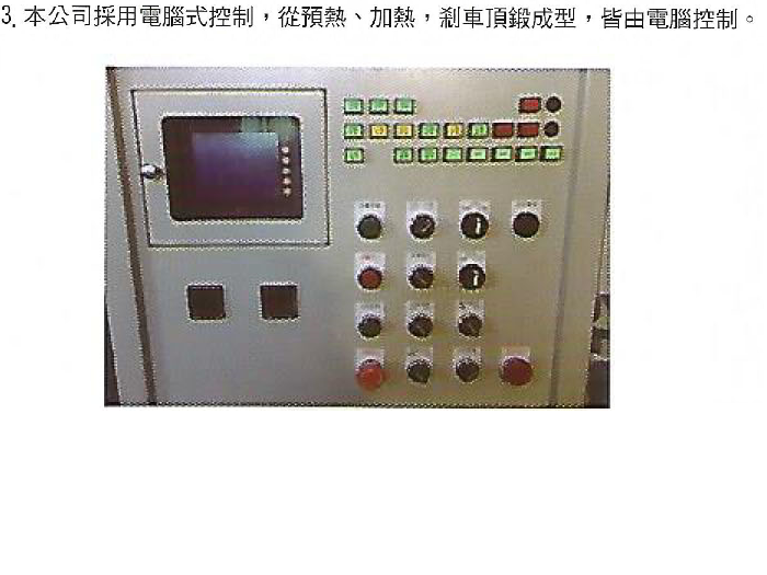 SA級鋼筋續接器製造介紹3