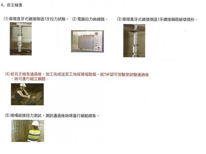 SA級鋼筋續接器製造介紹4