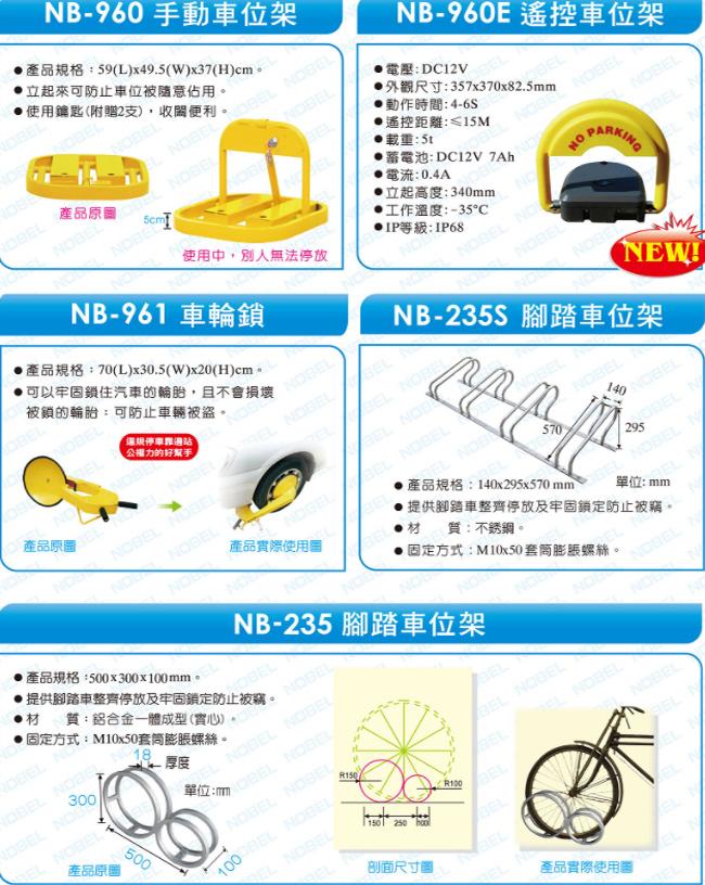 車位架設備、遙控車位架、腳踏車位架、車輪鎖