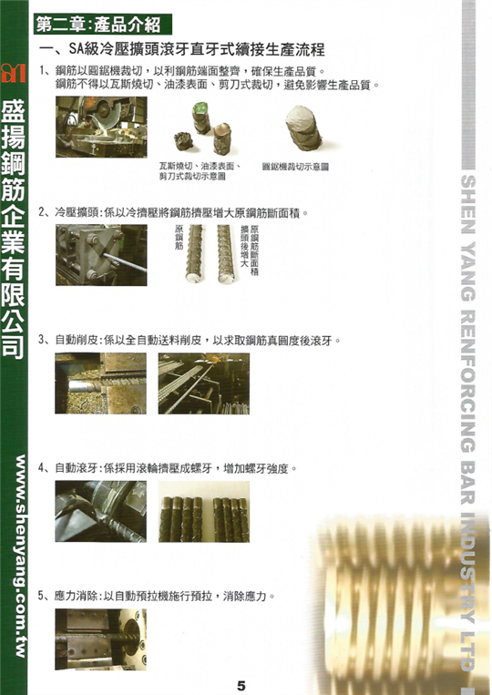 鋼筋續接器.植筋.結構裂縫補強工程