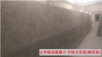 士林區葫蘆國小 木絲水泥板(鑽泥板)