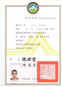 專業技術人員證書