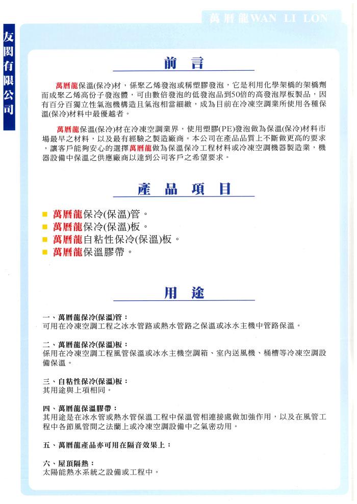 萬曆龍PE保溫材目錄