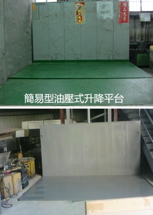 簡易型油壓式升降平台(適用大型家俱).